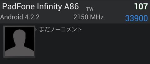 ASUS PadFone Infinity A86, versiunea cu Snapdragon 800 a hibridului ajunge pe AnTuTu