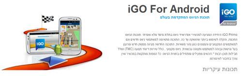 iGO Android