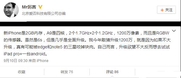 O sursă din China confirmă faptul că iPhone 6s vine cu 2 GB RAM și cu un procesor quad-core Apple A9
