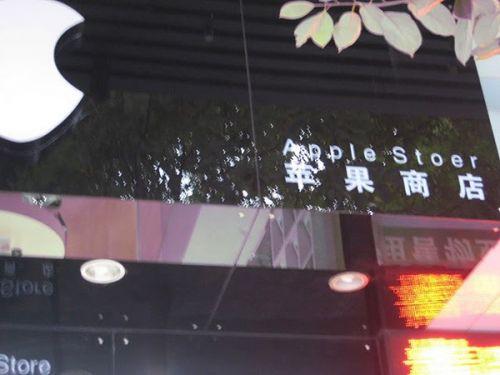 Cea mai nouă clonă din China: un Întreg Apple Store clonat!
