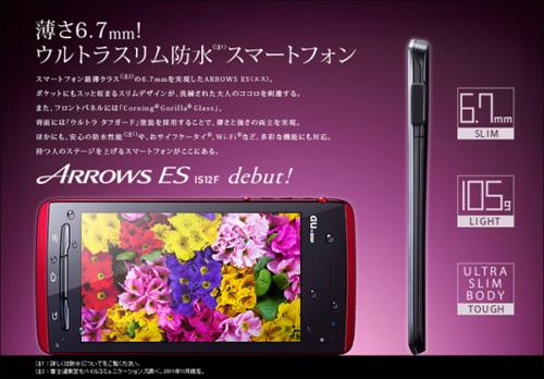 Cel mai subțire smartphone din lume, Fujitsu Arrows ES IS12F acum disponibil la vânzare!