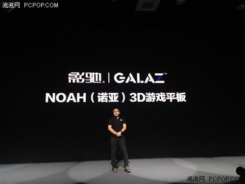 Galaz Noah 3D