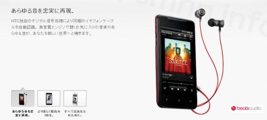 HTC J apare În Japonia pe site-ul HTC, model Android 4.0 cu căști Beats