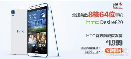 HTC Desire 820, primul terminal cu procesor octa-core pe 64-bit primește un prim preț În China - 325$