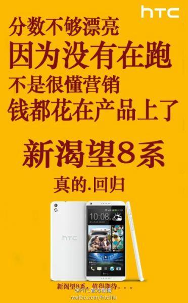 Data lansarii lui HTC Desire 8