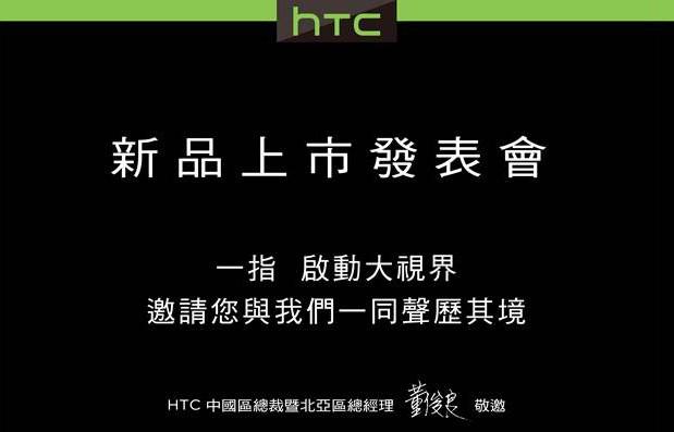 HTC One Max se lansează pe 15 octombrie, cu scanner de amprente la bord