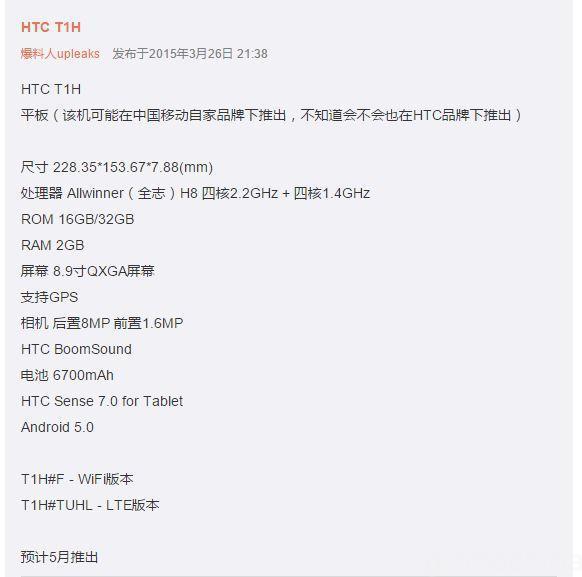 HTC T1H este o nouă tableta de 8.9 inch, care vine cu un procesor AllWinner, conform scăpărilor