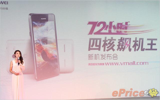 Huawei Honor 2, un nou telefon quad core cu 2 GB RAM, costă doar 233 euro! (Video)