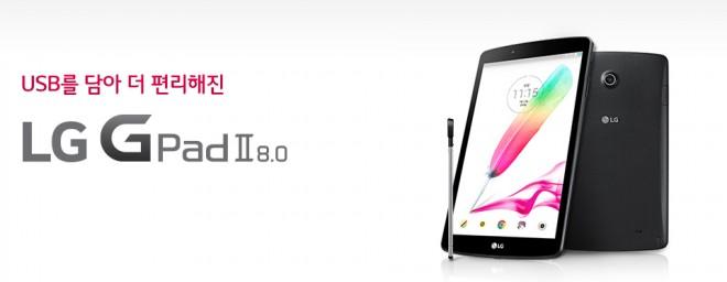 LG anunţă oficial tableta LG G Pad 2 8.0; Vine cu stylus şi dotări midrange