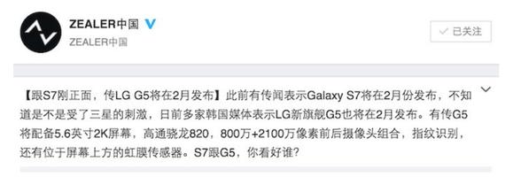 LG G5 ar putea sosi într-un corp metalic; primele zvonuri sugerează o lansare pregătită pentru luna februarie