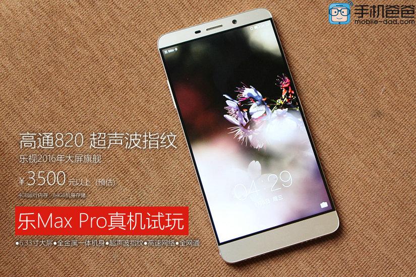 Phablet-ul LeTV Le Max Pro ar putea costa aproximativ 530 dolari odată lansat comercial în China
