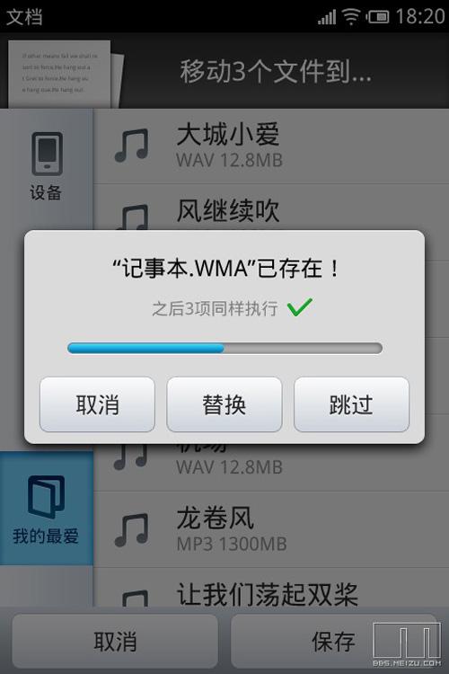 Meizu M9 va rula Android 2.2
