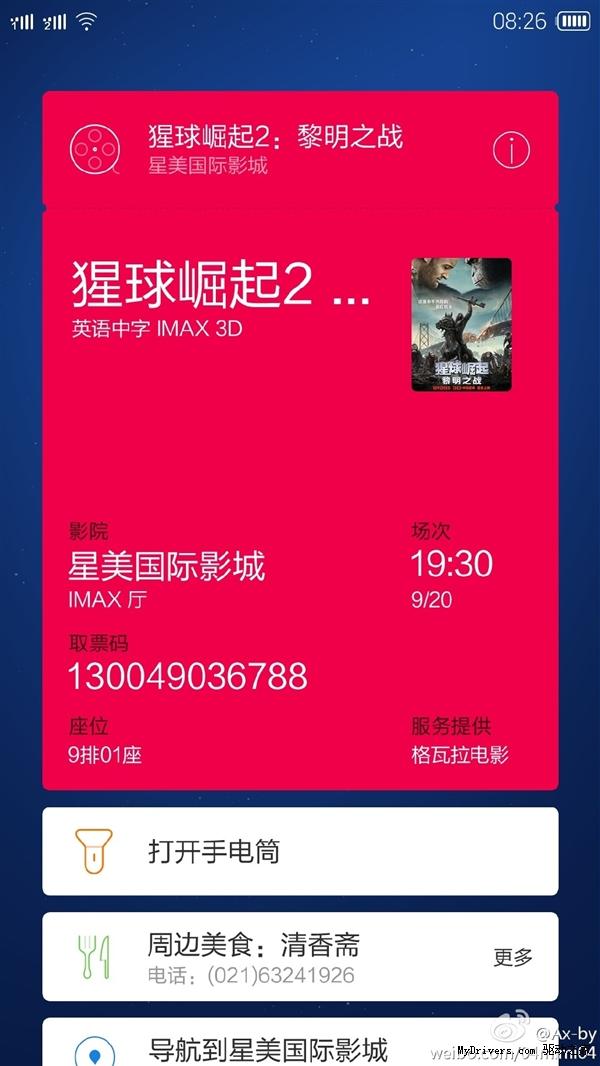 MX2 Dual SIM