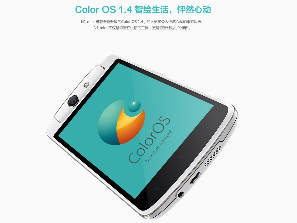 Oppo N1 Mini anunțat oficial, vine cu cameră rotativă de 13 MP, ecran de 5 inch