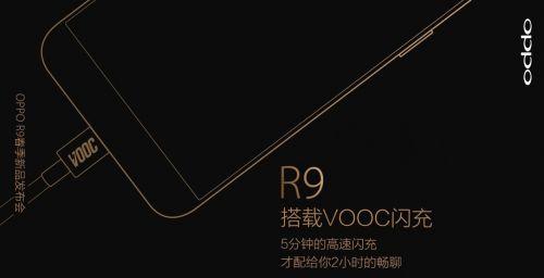Tehnologia de încărcare rapidă VOOC se confirmă pentru smartphone-ul Oppo R9 ce va debuta pe 17 martie