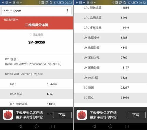 Samsung Galaxy S7 Edge apare şi el într-o fotografie hands-on; Identitatea e confirmată de AnTuTu