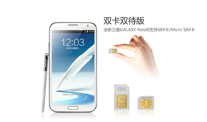 Samsung Galaxy Note II Dual SIM
