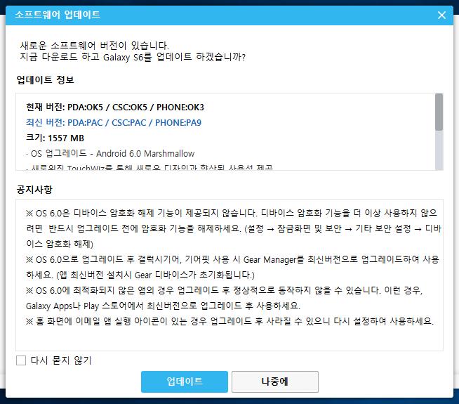 Samsung Galaxy S6 şi S6 Edge încep să primească actualizarea la Android 6.0.1 în Coreea de Sud; Curând şi la noi!