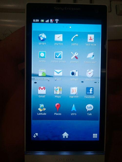 Sony Ericsson Nozomi, telefon cu ecran HD și procesor dual core Își face apariția Într-o serie de imagini