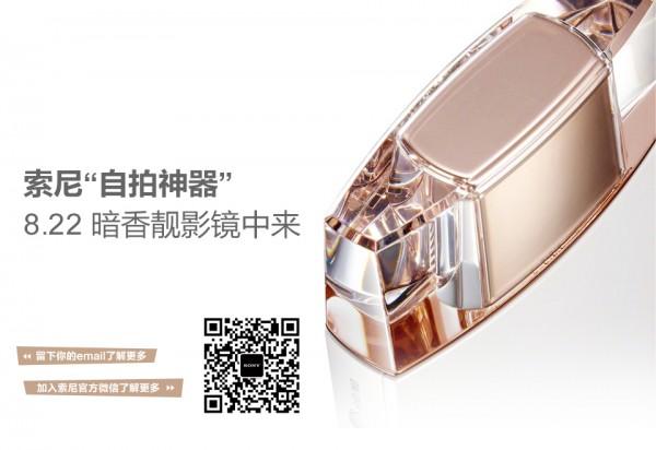 Misteriosul device Sony ce seamană cu o sticlă de parfum apare În noi fotografii; lansarea programată pentru 22 august