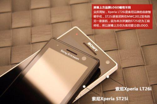 Sony Xperia U alături de Sony Xperia S Într-un set de imagini