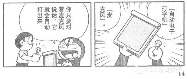 O bandă desenată din China de acum 20 de ani ar fi putut servi ca inspiraţie pentru Apple Watch, FaceTime, iPad şi alte tehnologii moderne