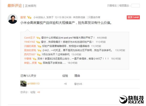 Xiaomi Mi 5 scăpat pe web cu câteva zile în urmă, confirmat ca fiind conform cu realitatea de fondatorul Xiaomi, Lei Jun