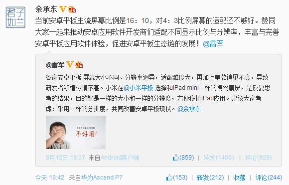 Fondatorul Xiaomi și CEO-ul Huawei se contrează pe tema standardizării rezoluțiilor pe tabletele Android