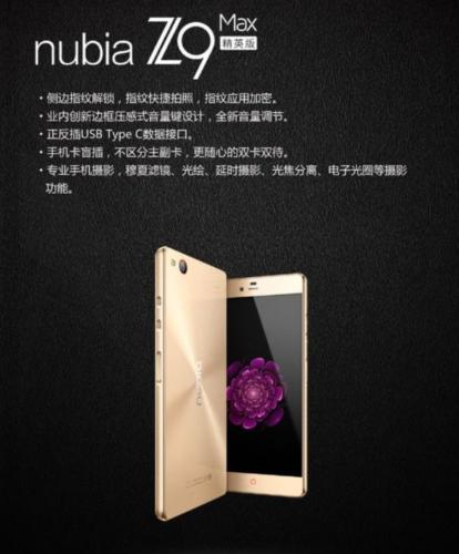 ZTE Nubia Z9 Max Elite şi ZTE Nubia Z9 mini Elite ar putea debuta pe 29 octombrie