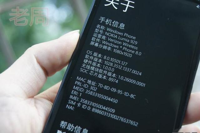 Nokia Lumia 929 se vinde deja În China, deși acesta Încă nu a fost anunțat oficial