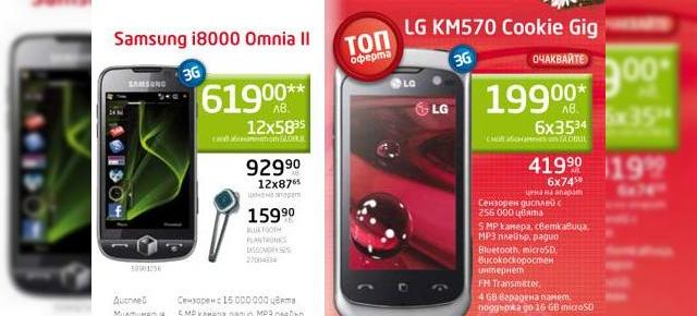 LG Cookie Gig KM570 (LG Cookie Music), scapat in oferta Germanos