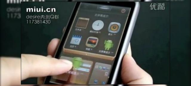 Software de vis: MIUI ROM = Android 2.2 + iOS +... magie?! (Video)
